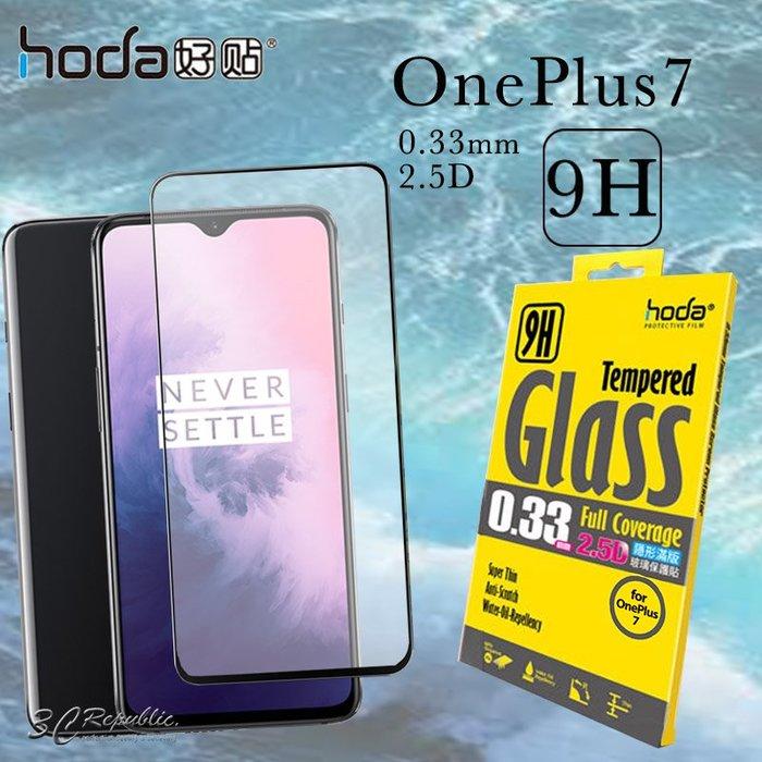 免運 HODA Oneplus7 6.3吋 0.33mm 2.5D 滿版 疏油疏水 9H 鋼化 玻璃貼 保護貼