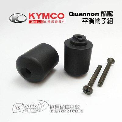 YC騎士生活_KYMCO光陽原廠 酷龍 平衡端子(含螺絲組)霧黑 消光黑 減震功能 Quannon 150 NK 兩顆裝