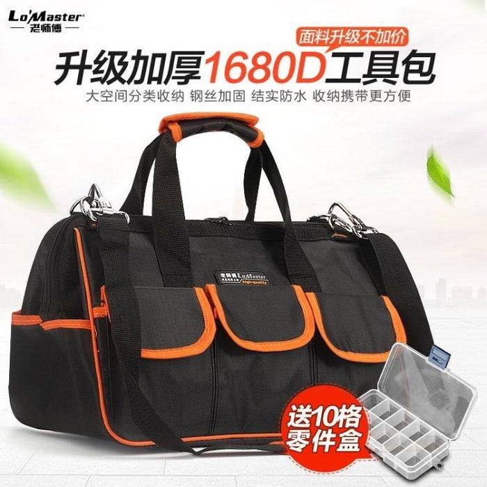 電工工具包 多功能 維修帆布大加厚手提側背包小號收納工具袋專用JY