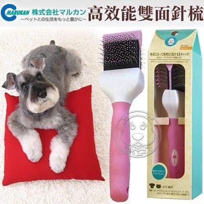 【🐱🐶培菓寵物48H出貨🐰🐹】日本MARUKAN《高效能雙面用針梳》DP-562送零食小包 特價440元