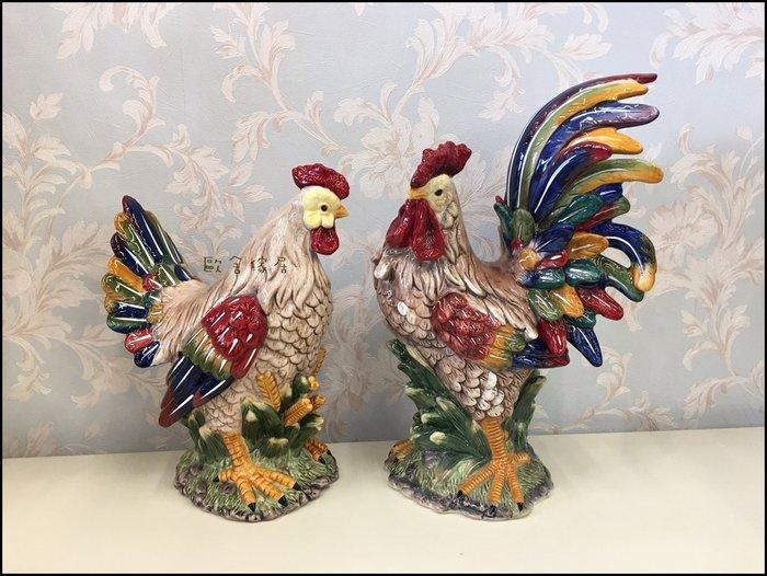 歐式古典風 立體陶瓷手繪公雞母雞組 高質感大器豐收公母雞全家福雞對雞帶路雞起家擺飾品祝賀入厝新居落成送禮品【歐舍傢居】