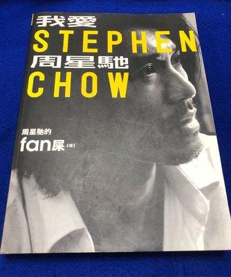 【兩手書坊g2】我愛周星馳 STEPHEN CHOW_周星馳的fan屎