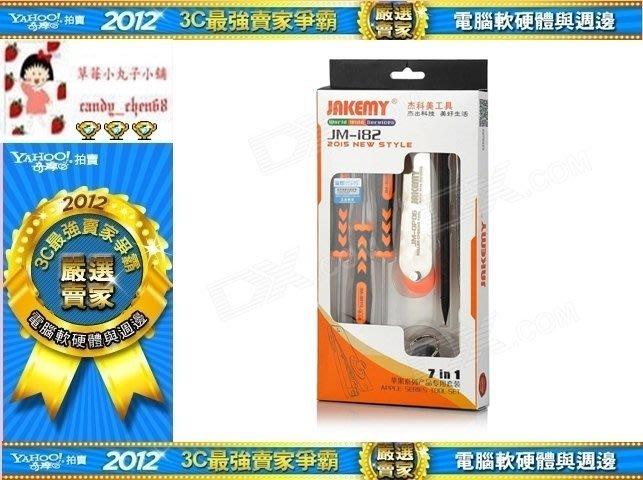 【35年連鎖老店】杰科美 JAKEMY JM-i82 7合一蘋果系列商品維修工具組有發票