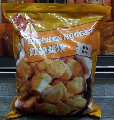 美兒小舖COSTCO好市多代購~K&K 紅龍 雞塊(3kg/包)金黃酥脆口感香嫩多汁
