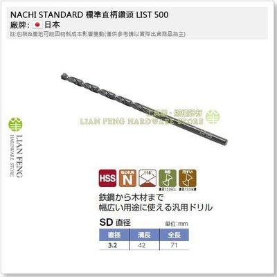 【工具屋】*含稅* NACHI 3.2mm 鐵鑽尾 標準直柄鑽頭 LIST 500 HSS SD 鐵工用鑽頭 鑽孔 日本