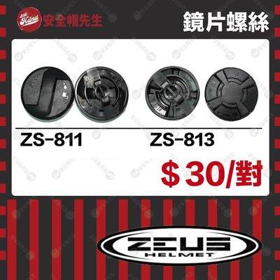 【安全帽先生】ZEUS安全帽 配件 ZS-811 ZS-813 811 813 鏡片螺絲 鏡片蓋 鏡片扣 耳蓋組 零件 桃園市