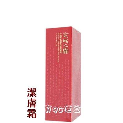 有go便宜❥ 牛爾-京城之霜-60植萃滋顏飽滿潔膚乳霜/植萃晶鑽亮妍潔膚霜120ml/瓶 $299