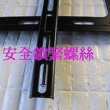 板橋志辰 32-55吋 LED B42 耐重固定式 液晶電視壁掛架 孔距40x40cm ( 鴻海60吋 施工 安裝