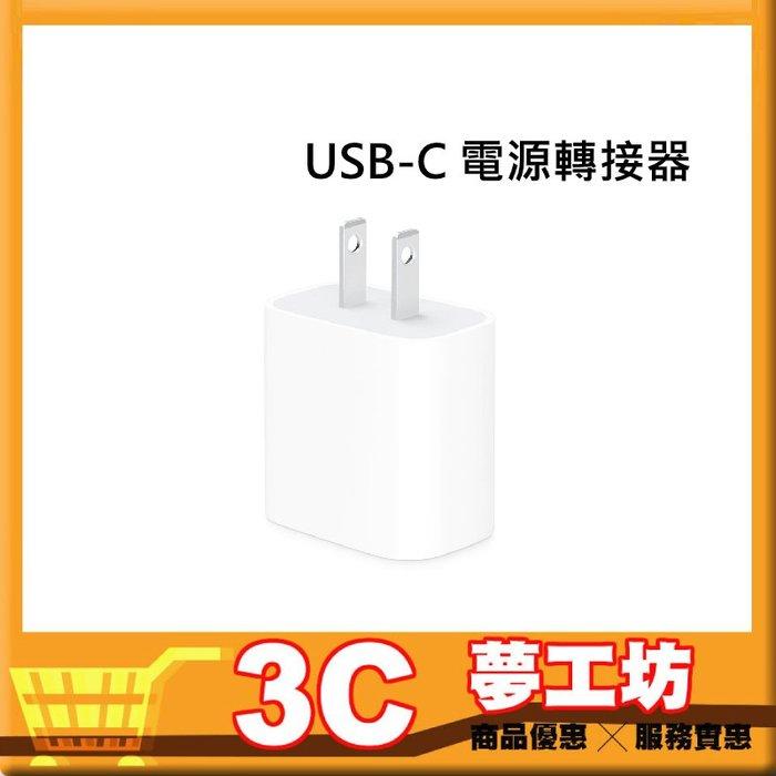 【公司貨】APPLE 20W USB-C 電源轉接器 (白色)