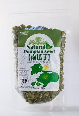 [綠工坊] 天然 南瓜子 無二氧化硫薰蒸 綠源寶