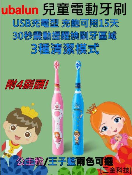 abbie兒童電動牙刷 USB充電型 3段清潔模式 30秒提醒換區 充飽可用15天 內含4支刷頭 (台灣現貨)