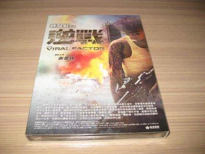 全新影片《逆戰》DVD 謝霆鋒 周杰倫 血濃於水的領悟 分秒必爭的救贖