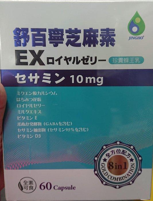 日本舒百寧芝麻素60顆多送6顆/台灣合法代理商
