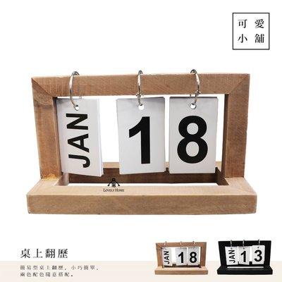 (台中 可愛小舖)日式鄉村風簡易式造型兩色可翻式變換順序壁桌上型翻歷萬年曆日曆月曆送禮聖誕節禮物開店臥房客廳居家服務櫃台