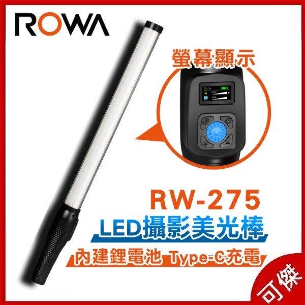 ROWA 樂華  RW-275 LED攝影美光棒  可調色溫亮度 補光燈 補光棒 3000-6500K  公司貨  可傑