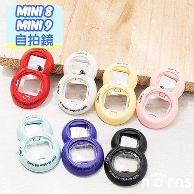 Norns 新版 【mini8 mini9 相機自拍鏡】 近拍鏡 鏡面加大版本、好拔、好裝 粉 黃 藍 黑 白 紅 紫