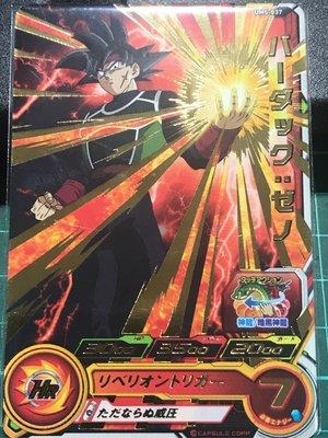 Super Dragon Ball Heroes SDBH 超級七龍珠英雄 孫悟空 UM5-037(日本目前最新彈)