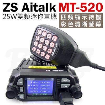 《光華車神無線電》ZS Aitalk 雙頻 MT-520 25W 大螢幕 大音量 MT520 迷你車機 四頻待機