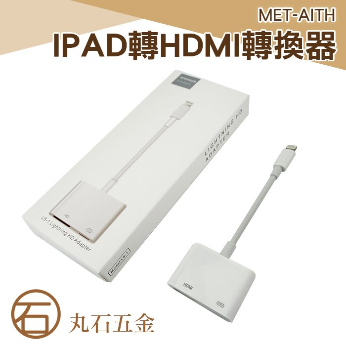 丸石五金 蘋果手機連接電視線  高清視頻線iphone無線投屏器IPAD同屏器手機 MET-AITH