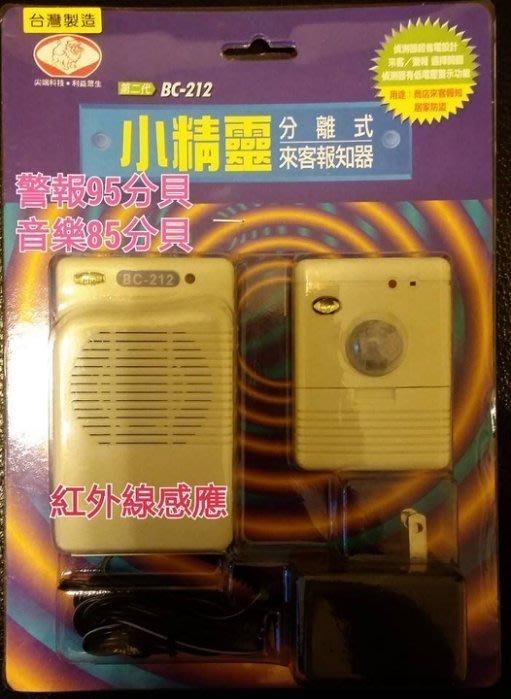 台灣製造品質佳-小精靈來客報知器 BC-212 紅外線感應器 居家警報 高分貝警報聲 低電壓顯示功能