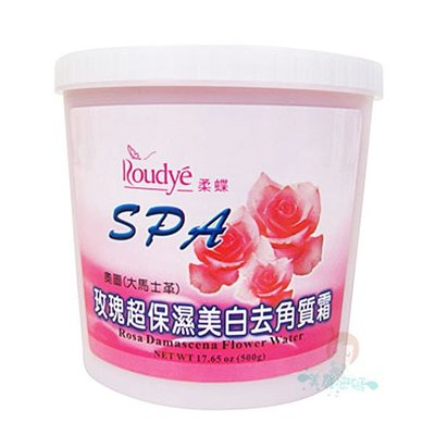 柔蝶 玫瑰超保濕美白去角質霜 500g 【美麗密碼】自取 面交 超取
