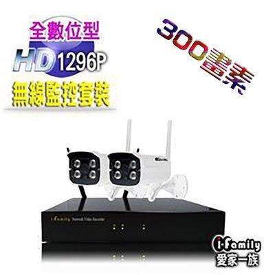 宇晨 I-Family If-803(5D) 1296P 三百萬畫素八路式無線監視系統套裝(一機二鏡頭) 最大支援5TB