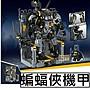 樂積木【預購】第三方 蝙蝠俠機甲 含裝備台...