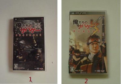 PSP 我們的生存遊戲系列 攜帶版 生存對戰