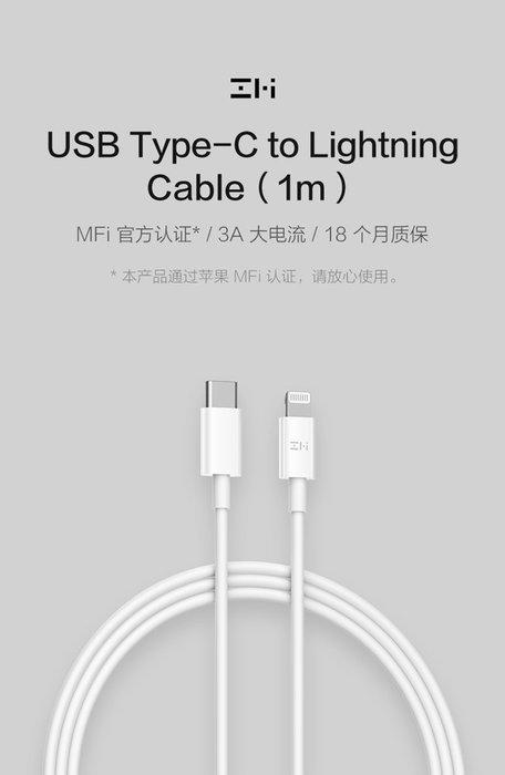 [巨蛋通] 紫米 ZMI TypeC轉lightning充電線 傳輸線 MFI認證 支援快充3A PD 18W 1米