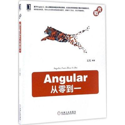 PW2【電腦】Angular從零到一