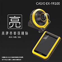 亮面螢幕保護貼 卡西歐 CASIO EX-FR100 鏡頭+螢幕 自拍神器 保護貼 軟性 高清 亮貼 亮面貼 保護膜