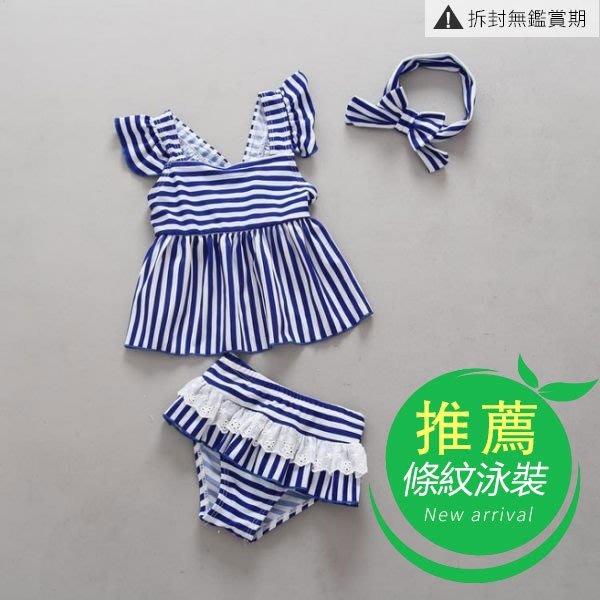 韓國文藝范兒童游泳衣女童可愛公主復古海軍條紋風分體裙蕾絲泳裝