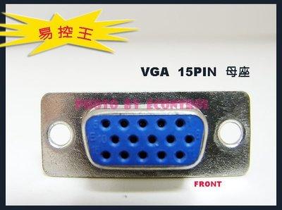 【易控王】VGA D-SUB 15PIN ◎單母座◎量多另有優惠(40-701) 新北市