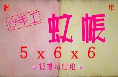 蚊帳 5x6x6尺 標準雙人床適用 方形傳統古早味 工廠直營台灣製 防蚊一級棒 雅的寢飾 板橋店