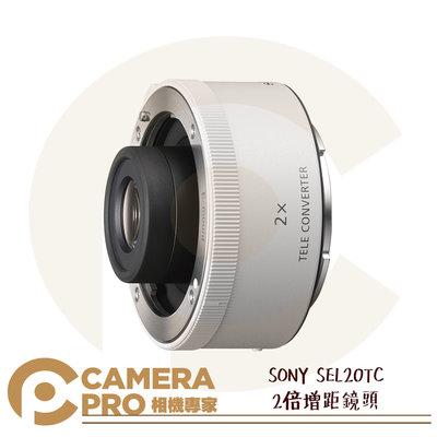 ◎相機專家◎ SONY SEL20TC 2倍增距鏡頭 2X 增距鏡 加倍鏡 E接環 全片幅 公司貨