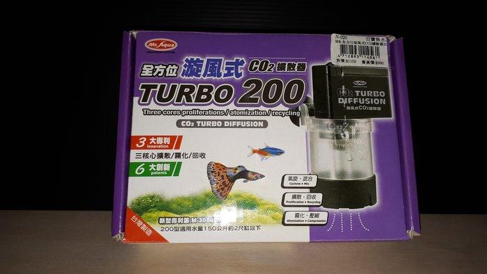 ~低價出清~N-020 Mr. Aqua 水族先生 全方位旋風式CO2擴散器 TURBO 200  直購