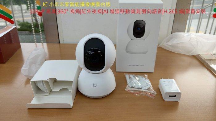 米 家 智能 攝影機 1080p 雲 台 版 開 箱