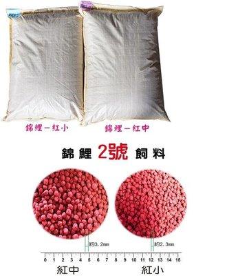[ 台中水族 ] 福壽 愛鱗錦鯉飼料-2號-20kg 紅小 特價 錦鯉.各種觀賞魚可用