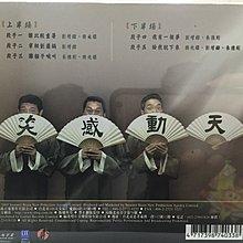 台北曲藝團系列~非常相聲系列  笑感動天 (樊光耀 朱德剛 劉增鍇)