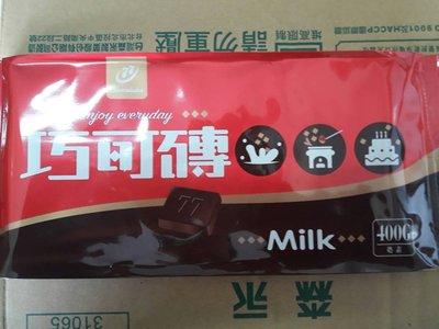 77   牛奶巧克力磚  MILK 巧克力磚   400g / 包 彰化縣