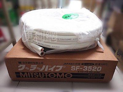 住友銅材被覆銅管 SF-3520 3分5分 R410新冷媒用 9.52*15.88*20M -【便利網】