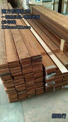 ☆網建行㊣ 南方松碳化木 拼接地板 ~...