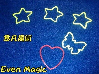 【意凡魔術小舖】愛心橡皮筋星星橡皮筋蝴蝶橡皮筋 星星願望 橡皮筋加購下標處