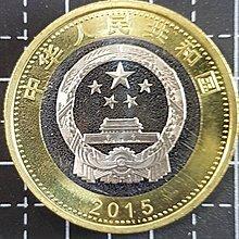 [02268] {人民幣}西元2015年大陸航天雙色10元紀念幣1枚附壓克力保護盒(品相佳)保真