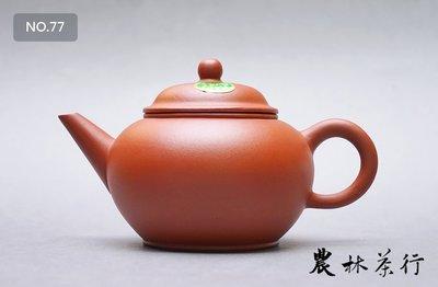 【No.77】(綠標)早期標準壺,一廠壺,紅泥,中國宜興,6杯,100cc