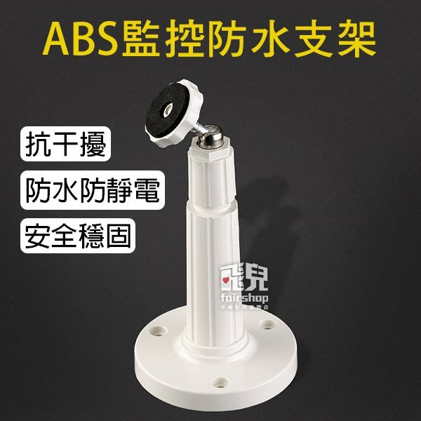 【飛兒】底座最穩固!ABS 監控 防水支架 監視器支架 攝影機支架 腳架 防雷防靜電抗干擾 三孔螺絲 90度調節 77