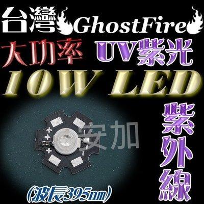 光展 大功率10W 紫外線 UV LED 爆亮級(波長395nm) 補蚊燈 殺菌led燈 電路板曝光 殺菌  驗鈔