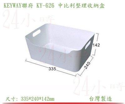 『24小時』(滿千免運非偏遠 山區) KEYWAY聯府 KY-626 中比利整理收納盒 文具整理盒 衣物分類盒 置物盒