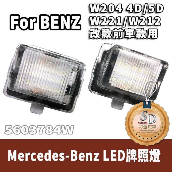 【SD祥登汽車】 For BENZ W204 4D 5D W221 W212 LED 牌照燈