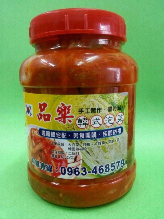 【品樂泡菜專賣】韓式泡菜600g罐裝120元∣自家手作∣天然食材∣無防腐劑